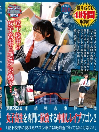 """[TSP-312] Tokyo Special – Serial Rapist Caught On Film – Creampie Rape Wagon The Preys On Schoolgirls 2 – """"If You See A Station Wagon On Your Way To School, Never Approach It!"""""""