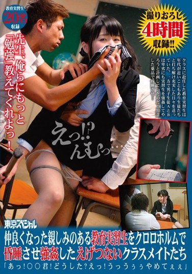 "[TSP-336] Tokyo Special We Got Friendly With A Teacher Trainee So We Drugged Her With Chloroform And My Classmate Raped Her Brains Out ""Ah! What Are You Doing? No!! Please Stopppppppp!"""
