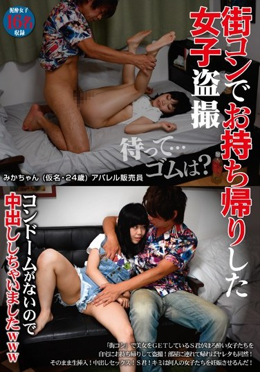[TSP-364] Hidden Voyeur Footage Of The Girl I Brought Home: We Didn't Have A Condom So I Gave Her My Creampie