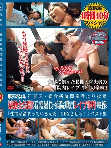 "[TSPH-050] Tokyo Special – Higashi Azuma District – Posting By An Employee At A General Hospital – Rape Made Public! Head Nurse and Hospital Employee Rape Files – ""I'm So Fucking Horny! Give Me Sex~"" Best Collection"