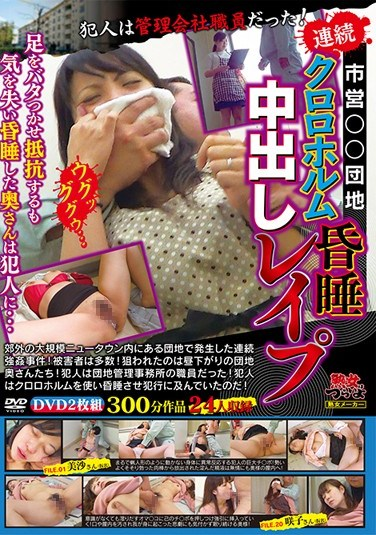 TURA-143 The Culprit Was The Management Company Staff!Resist Was Stick Municipal ○○ Bata Rape Foot Out Estates Continuous Chloroform Coma Even During The Criminal Wife You Coma Fainted …