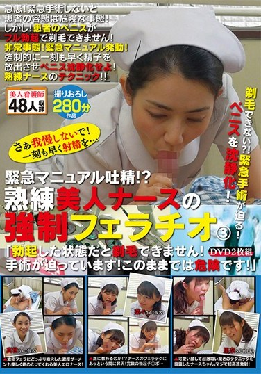 """TURA-235 It Can Not Be Shaved? !Approaching Emergency Surgery!It Calmed Down The Penis!Emergency Manual 吐精! ? Skilled Beauty Can Not Be Forced Fellatio 3 """"shaved It's Erect State Of The Nurse!Surgery Is Imminent!This Remains In Is Dangerous! """""""