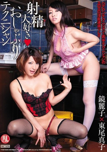 [TYOD-166] I Love Cum – Suck Technician – Reiko Kagami x Mako Higashio