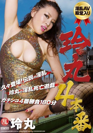 [TYOD-169] Reimaru – 4 Real Fucks
