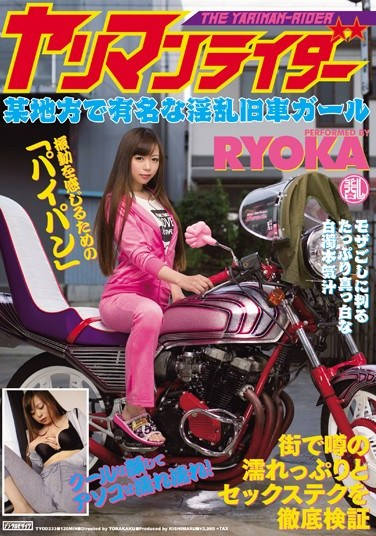 [TYOD-233] Slut Rider – Wild Former Car Girl From The Country RYOKA