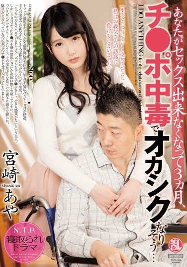 [TYOD-306] It's Been Three Months Since You Had Sex. Your Penis Addiction Is Driving You Nuts… Aya Miyazaki