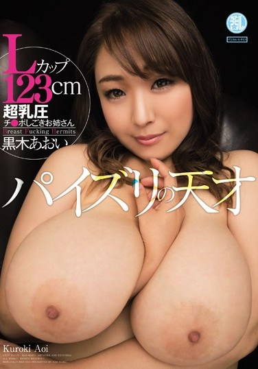 [TYOD-367] Titty-Fucking Genius! A Huge 123cm Cock Pressed By An L-Cupped Girl – Aoi Kurogi
