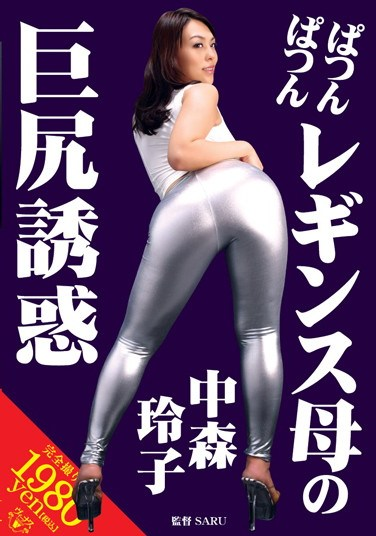 [VAGU-022] Seduced by a Bubble Butt Mama in Leggings Reiko Nakamori
