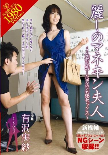 [VAGU-029] Beautiful Mannequin Wife – Doll Fucking Guy's Daydream Sex – Misa Arisawa