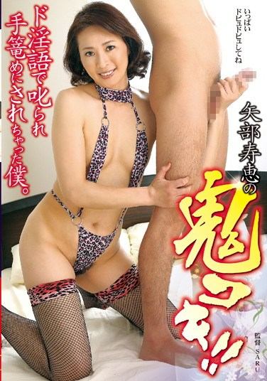 [VAGU-031] Hisae Yabe 's Devil Play! I Was Scolded With Dirty Talk and Raped.