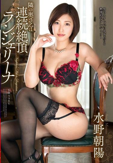[VAGU-161] The Housewife Next Door Is An Ecstasy Machine Lingerina Asahi Mizuno
