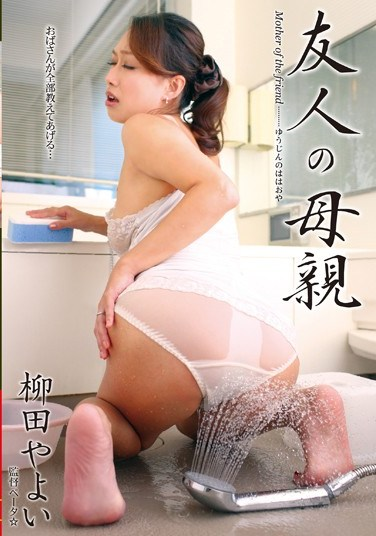 [VEC-056] My Friend's Mother Yayoi Yanagida