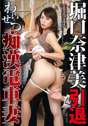 [VEC-062] Natsumi Horiguchi's Last Film – Filthy Wife's Train Assault Natsumi Horiguchi
