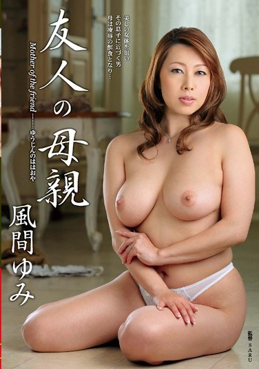 [VEC-077] My Friend's Mother Yumi Kazama