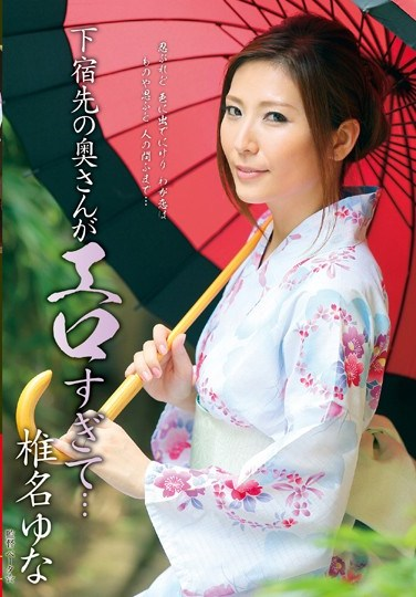 [VEC-079] The Owner's Wife At My Apartment Is So Dirty… Yuna Shina