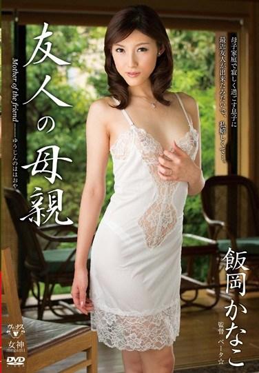 [VEC-093] My Friend's Mother ( Kanako Ioka )
