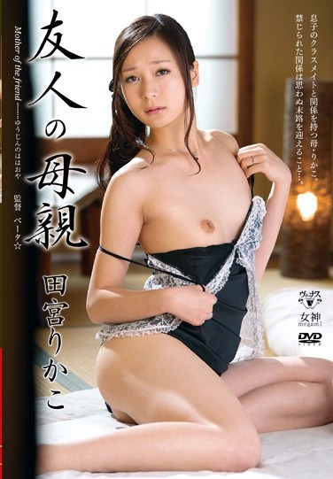 [VEC-096] My Friend's Mother Rikako Tamiya
