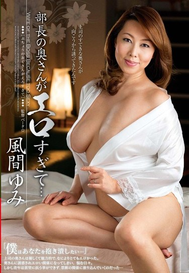 [VEC-098] The Manager's Wife Is Too Hot… Yumi Kazama