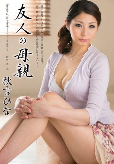 [VEC-108] My Friend's Mother Hina Akiyoshi