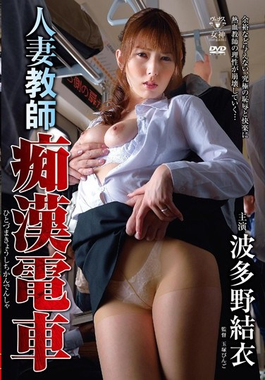 [VEC-120] Married Woman Teacher Molester Train Yui Hatano