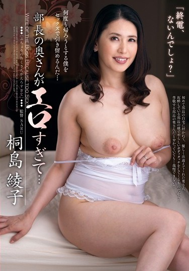 [VEC-126] My Boss's Wife Is Too Sexy… Ayako Kirishima