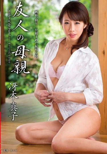 [VEC-142] My Friend's Mother – Mako Saeki