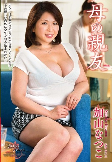 [VEC-144] My Mom's Friend Natsuko Kayama
