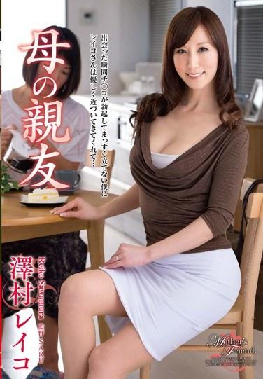 [VEC-149] Mama's BFF Reiko Sawamura