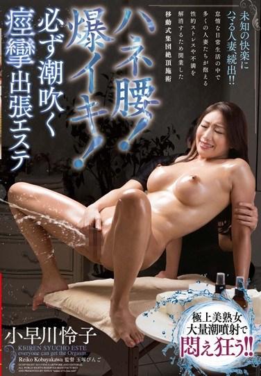 [VEC-150] Jerking Hips! Violent Orgasms! The Mobile Massage Parlor That Guarantees Convulsions And Squirting Reiko Kobayakawa