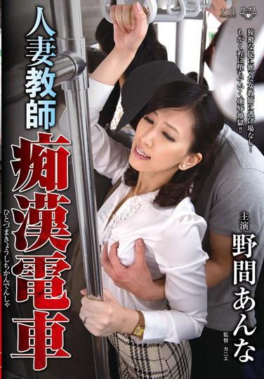 [VEC-164] Married Teacher On The Molester Train Anna Noma