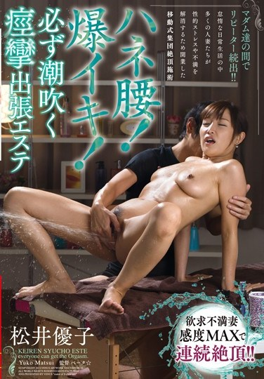 [VEC-178] Jerking Hips! Violent Orgasms! The Convulsing Mobile Massage That's Guaranteed To Make You Squirt Yuko Matsui