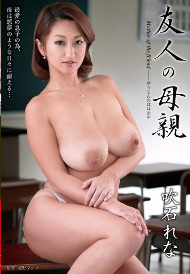 [VEC-200] My Friend's Mother Rena Fukiishi