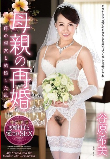 [VEC-203] Mom's Second Marriage. My Mom Married My Best Friend. Nozomi Tanihara