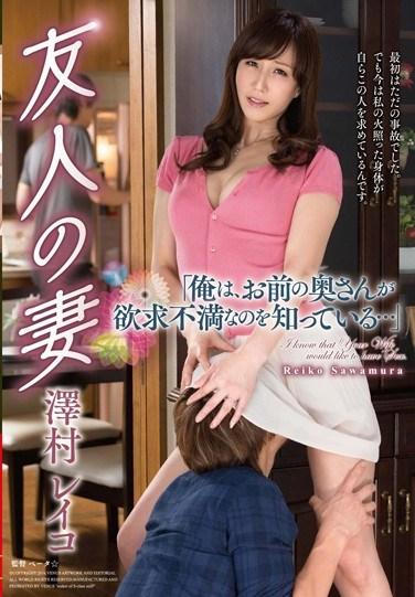 """[VEC-221] My Friend's Wife """"I Know That Your Wife Is A Horny Slut…"""" Reiko Sawamura"""