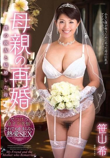 [VEC-229] My Mom's Second Marriage: My Mom Married My Best Friend – Nozomi Sasayama