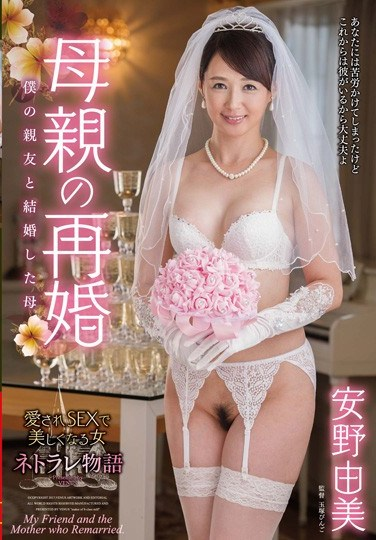 [VEC-234] My Mother Got Remarried My Mom Married My Best Friend Yumi Anno