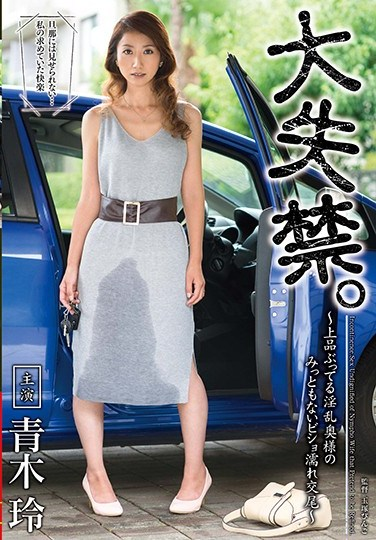 [VEC-292] Massive Pissing This Elegant Horny Housewife Is Having Shameful Pissing Wet Sex Rei Aoki