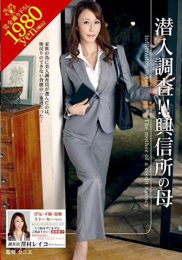 [VEMA-053] Undercover! Detective Mother Reiko Sawamura