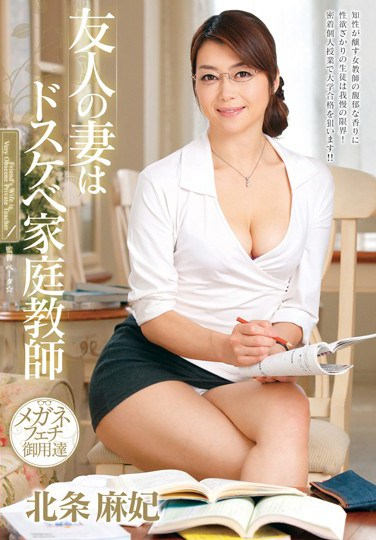[VEMA-084] Friend's Wife Is A Really Horny Home Tutor Maki Hojo