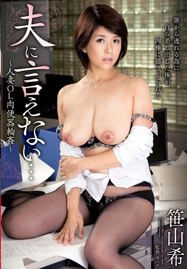 [VEMA-091] I Can Never Tell My Husband… – Married Woman Office Slut Gets Gang Banged – Nozomi Sasayama