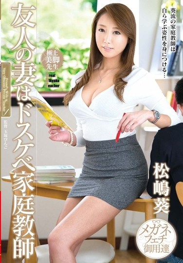 [VEMA-107] My Friend's Wife Is A Dirty Private Tutor. Aoi Matsushima