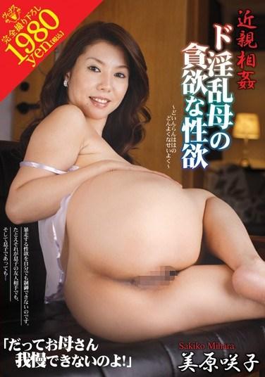 [VENU-036] Incest – Lewd Mama's Greedy Desire – Sakiko Mihara
