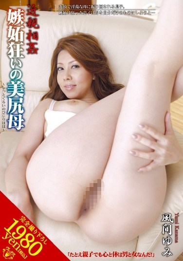 [VENU-046] Incest: Beautiful Ass Mama Crazed with Jealousy Yumi Kazama