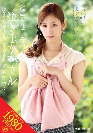 [VENU-213] Crybaby Mother Chika Eiro