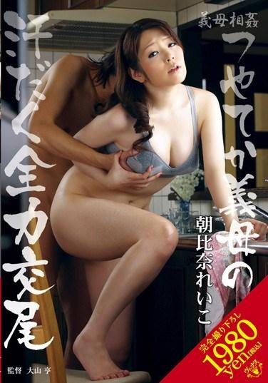 [VENU-229] Mother-in-law Incest Smooth Stepmom's Sweaty Sex Reiko Asahina