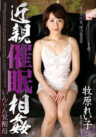 "[VENU-284] Family ""Hypnotism"" Adultery – Mother Awakening to Debauchery Reiko Makihara"