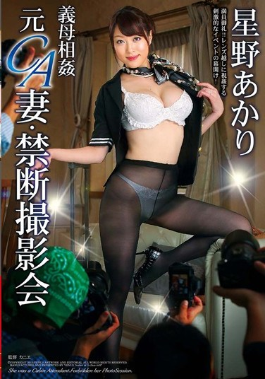 [VENU-313] Mother-in-law Incest – Real Flight Attendant – Photography Prohibited Party Akari Hoshino