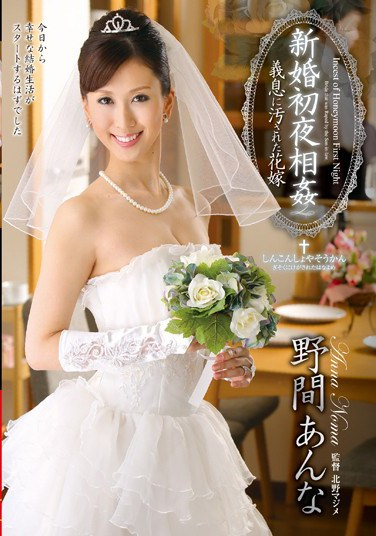 [VENU-350] Wedding Night Incest Dirty Bride's Maid Anna Noma
