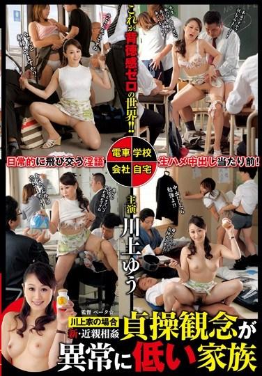 [VENU-386] New Incest: Completely Debauched Family – Yu Kawakami