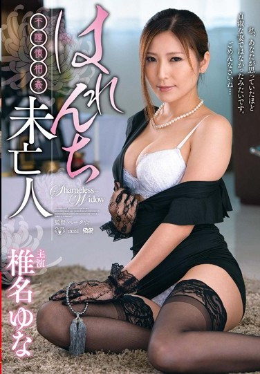 [VENU-410] Adulterous Indiscretion – Shameless Widow Yuna Shina